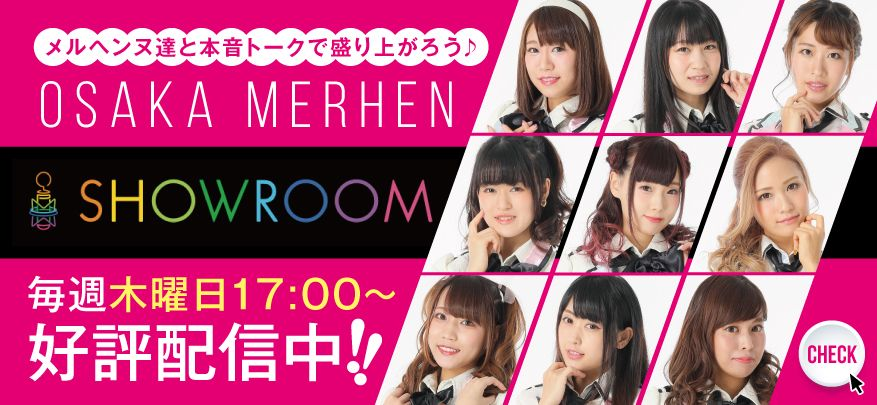 OSAKA MERHEN SHOWROOM